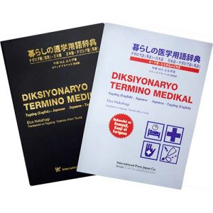 Tagalog-English-Japanese Dictionary Medical Terms