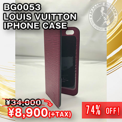 Louis Vuitton iPhone Case (Blue)
